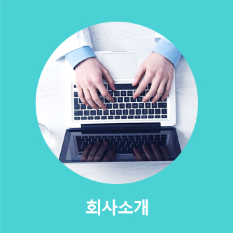 코드메디컬 회사소개 바로가기